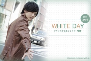 whiteday_new用